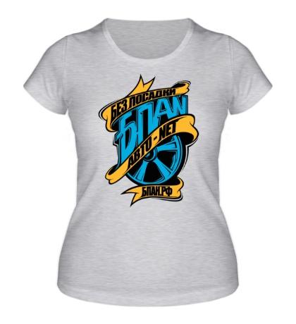 Женская футболка БПАН