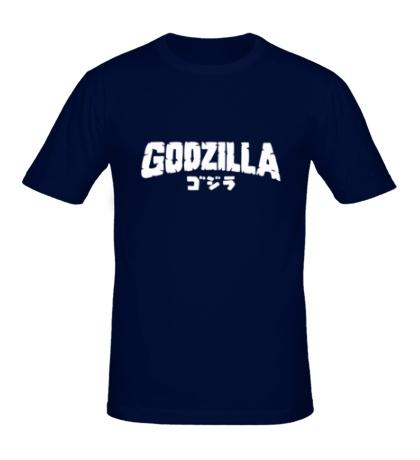 Мужская футболка Godzilla