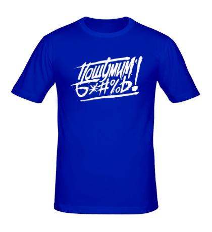 Мужская футболка Пошумим