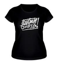Женская футболка Пошумим