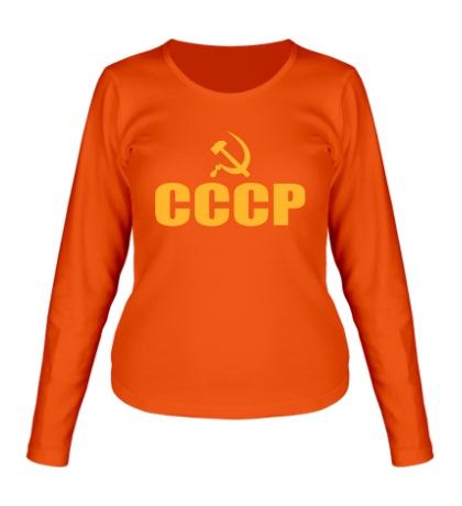 Женский лонгслив СССР