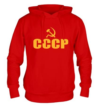 Толстовка с капюшоном СССР