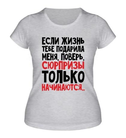 Женская футболка Сюрпризы только начинаются