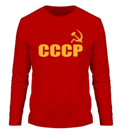 Мужской лонгслив За СССР