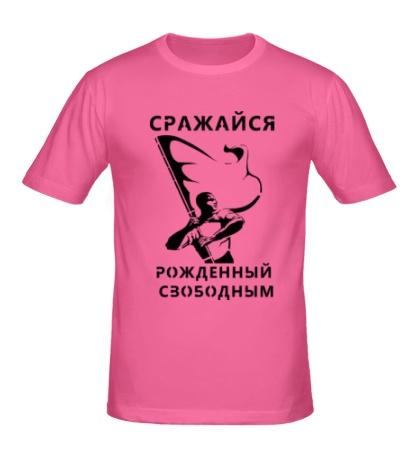 Мужская футболка Сражайся свободным