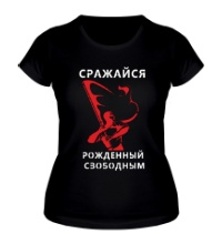Женская футболка Сражайся свободным