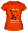 Женская футболка «Сражайся свободным» - Фото 1