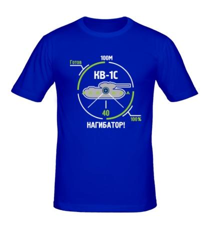 Мужская футболка КВ-1С Нагибатор