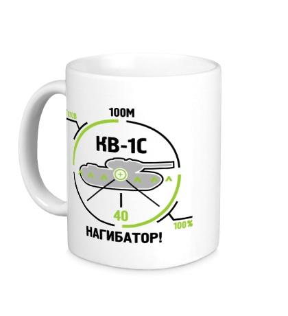 Керамическая кружка КВ-1С Нагибатор