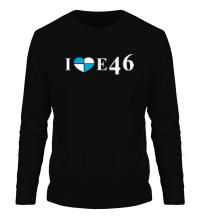 Мужской лонгслив I love e46
