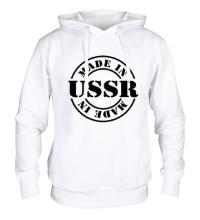 Толстовка с капюшоном Made in USSR