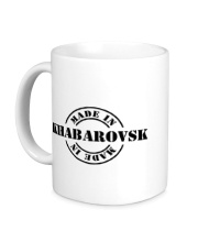 Керамическая кружка Made in Khabarovsk