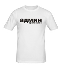 Мужская футболка Админ opensource
