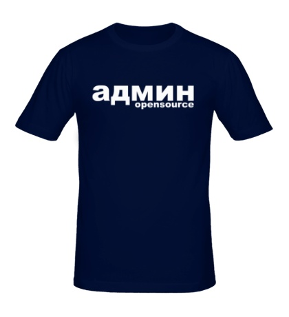 Мужская футболка «Админ opensource»