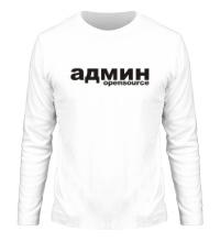 Мужской лонгслив Админ opensource