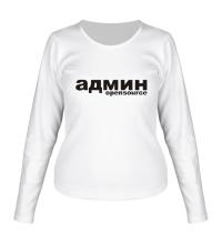Женский лонгслив Админ opensource