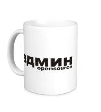 Керамическая кружка Админ opensource