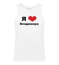 Мужская майка Я люблю Владимира