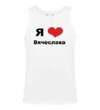 Мужская майка Я люблю Вячеслава