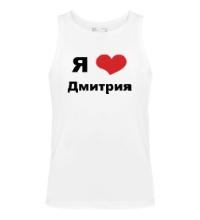Мужская майка Я люблю Дмитрия