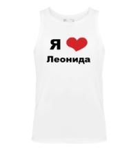 Мужская майка Я люблю Леонида