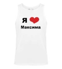 Мужская майка Я люблю Максима