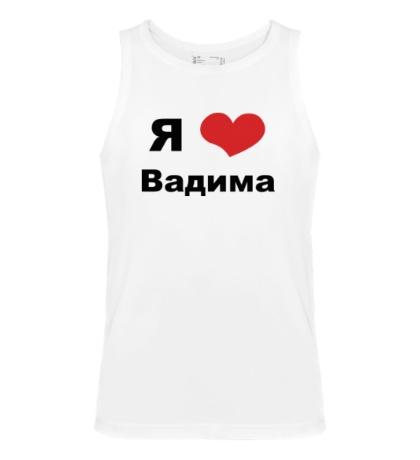 Мужская майка Я люблю Вадима