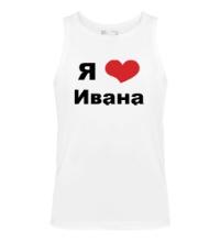 Мужская майка Я люблю Ивана