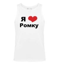 Мужская майка Я люблю Ромку
