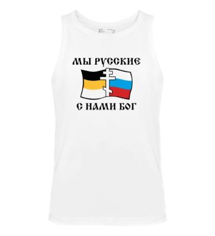 Мужская майка Мы русские! С нами БОГ