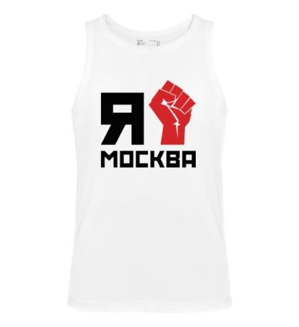 Мужская майка Я Москва!