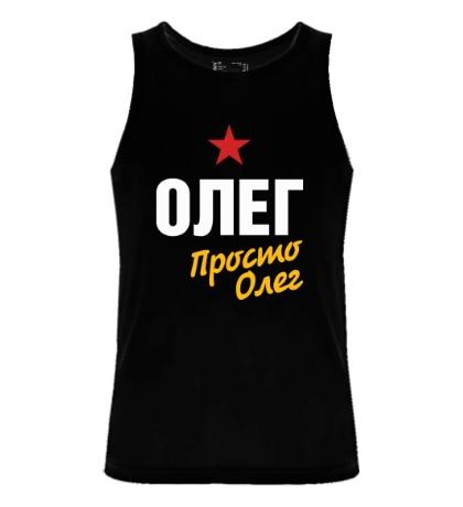Мужская майка Олег, просто Олег