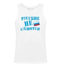 Мужская майка Русский не сдается