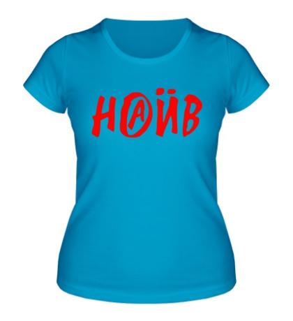 Женская футболка Наив