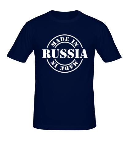 Мужская футболка Made in Russia: Stamp