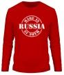 Мужской лонгслив «Made in Russia: Stamp» - Фото 1