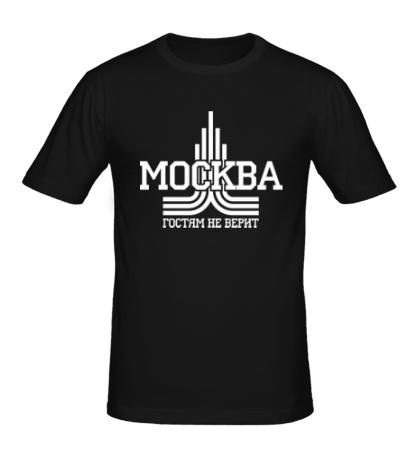 Мужская футболка Москва гостям не верит