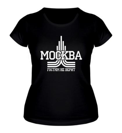 Женская футболка Москва гостям не верит