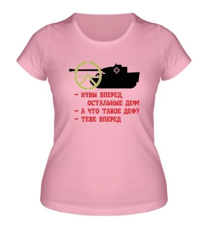 Женская футболка Нубы вперед, остальные деф