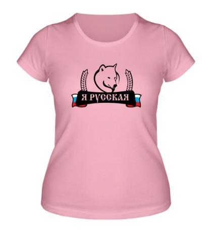 Женская футболка Я русская волчица