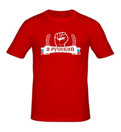 Мужская футболка Я русский воин