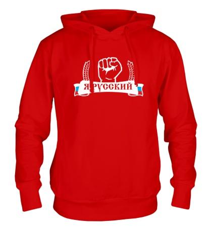 Толстовка с капюшоном Я русский воин