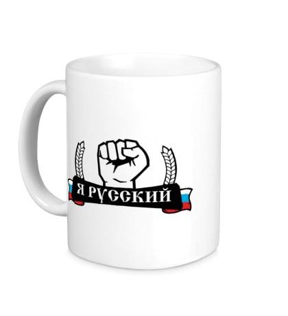 Керамическая кружка Я русский воин