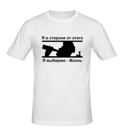 Мужская футболка Я выбираю жизнь