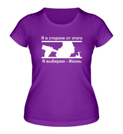 Женская футболка Я выбираю жизнь