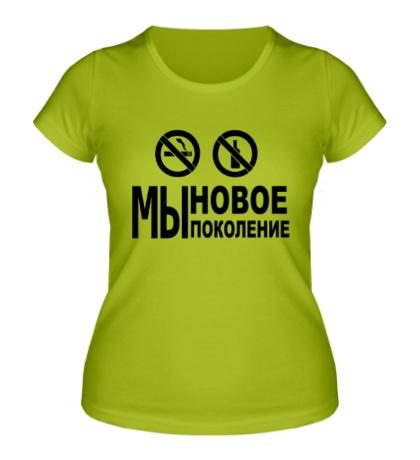 Женская футболка Мы новое поколение
