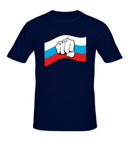 Мужская футболка Русский флаг