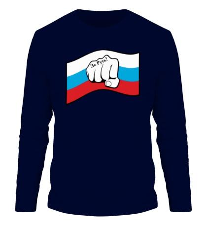 Мужской лонгслив Русский флаг