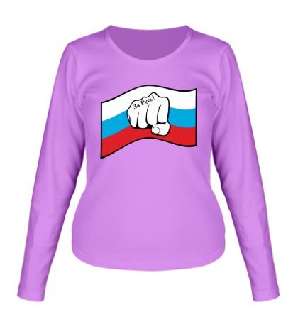 Женский лонгслив Русский флаг