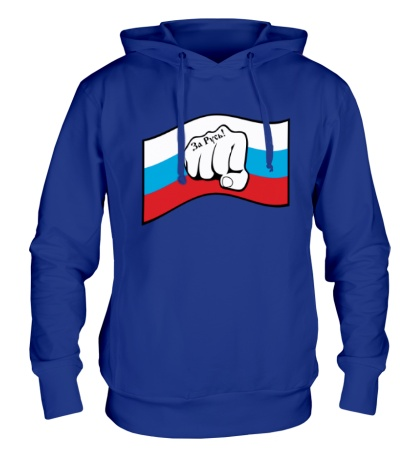 Толстовка с капюшоном Русский флаг